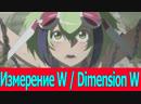 Измерение W Dimension W ОБЗОР