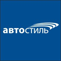 Логотип Автоцентр АВТОСТИЛЬ (В.Новгород, ул.Северная, 2)