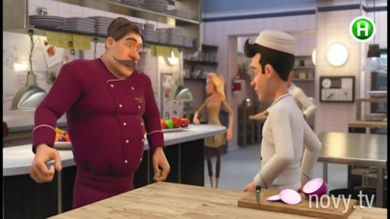 Кухня Мультик 5 серия