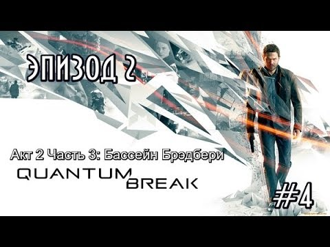 BAND FROM HELL ► (Алко.)Let's Play ► Quantum Break ► Бассейн Брэдбери 4
