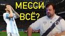 Василий Уткин о катастрофе Месси