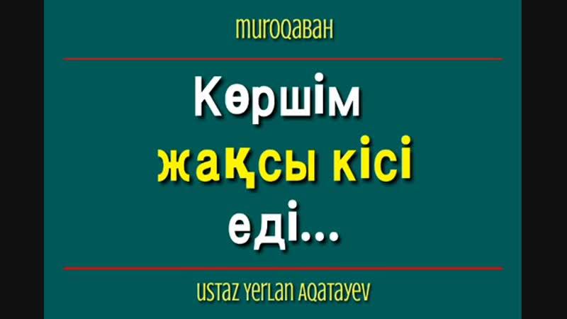 Көршім жақсы кісі еді_ Ұстаз Ерлан Ақатаев..360