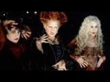 «Фокус-покус» (1993): Трейлер