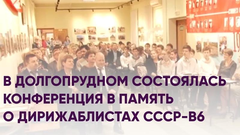 В Долгопрудном состоялась конференция в память о дирижаблистах СССР В6 Новости Долгопрудного