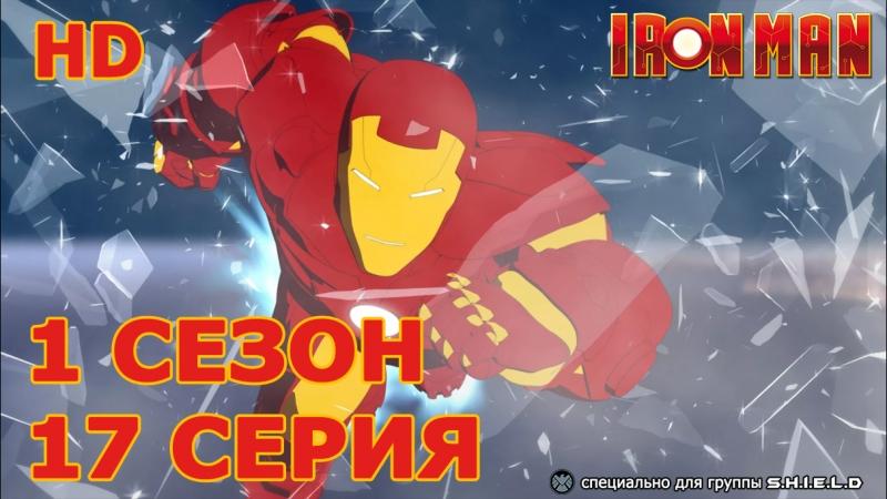 Железный Человек: Приключения в Броне 1 Сезон 17 Серия Погоня за Призраком