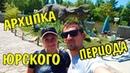 Геленджик LIFE Архипо-Осиповка. НОВЫЙ Парк Динозавров