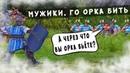 ГЕРОИ 5 - Интересная тактическая битва, игра по сети. Орден порядка(Мив) vs Орда(Тилсек)Люди vs Орки