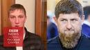 Кто и за что извинялся перед Рамзаном Кадыровым