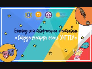 Гала-концерт Студенческая Осень УлГПУ 2018