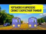 Скоростной трамвай свяжет Чертаново и Бирюлево