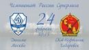 Динамо (Москва) - СКА-Нефтяник (Хабаровск) | 24.02.19