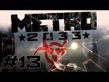 Метро 2033 / Metro 2033 - Прохождение [#13] Финал