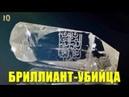 Какие Тайны Хранит Самый Загадочный Алмаз «Шах» Возрастом Более 400 Лет Которым Оплатили Грибоедова?