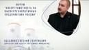 Интервью. Форум КиберГрамотность на высокотехнологичных предприятиях России. Е.Г. Бессонов
