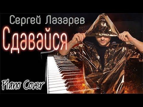 Смотри, НЕ СДАВАЙСЯ!!) Сергей Лазарев - Сдавайся (Piano Cover)