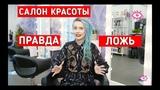 KATO_Katosha - Как обманывают салоны красоты