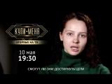 Юлия Хлынина приглашает вас на фильм «Купи меня»   10 мая в 19:30 на телеканале «Наше Новое Кино»