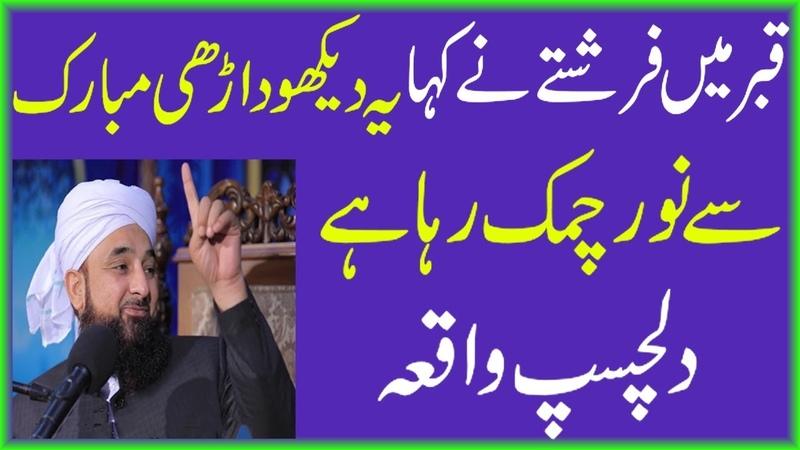A Person's Statement In The Grave | The Interesting Statement Of Maulana Raza Saqib Mustafee's 2019
