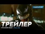 RUS «из 90х» | Трейлер №1: «Веном» / «Venom», 2018 | Гаврилов