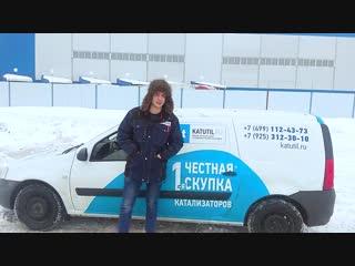 Скупка катализаторов. Выезд к клиенту в Москву. +7 (800) 551-30-10 Звонок бесплатный