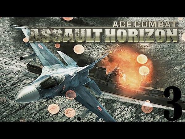ACE COMBAT ASSAULT HORIZON Enhanced Edition (Часть 3)