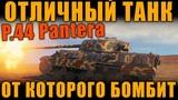 ТАНК ХОРОШИЙ, НО ЖЁПА ГОРИТ! КАК ТАК ОБЗОР P.44 Pantera httpswot-vod.ru