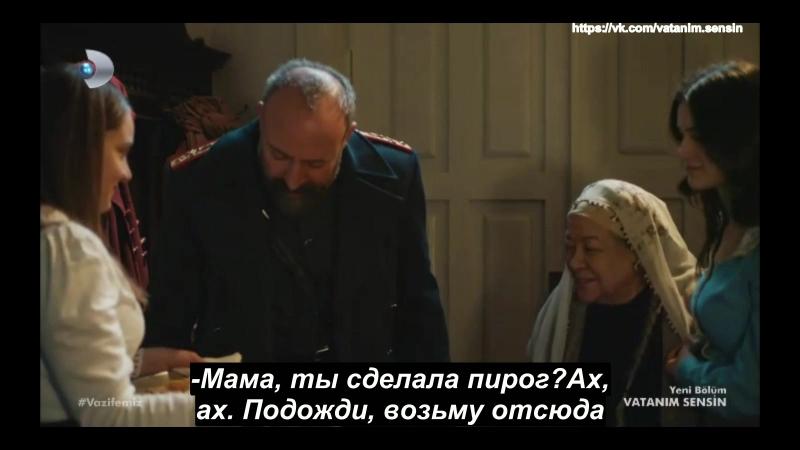Грустная Йылдыз и счастливый Джевдет(рус.суб)