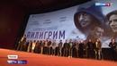 Вести Пилигрим - премьера 14 февраля на экраны выходит Идентификация Борна по-русски