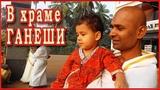 ХРАМ ГАНЕШИ. ПРИВЛЕЧЕНИЕ УДАЧИ, БЛАГОПОЛУЧИЯ. Titwala #Ganesh #Temple. Замуж за индуса в Индию.