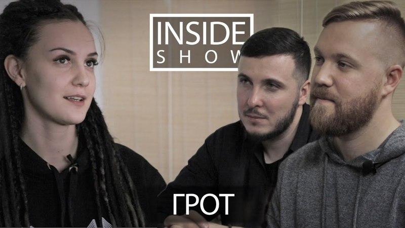 INSIDE SHOW - ГРОТ - О жизни, творчестве, политике и Засаде