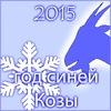 Подготовка к встрече Нового Года Козы 2015.