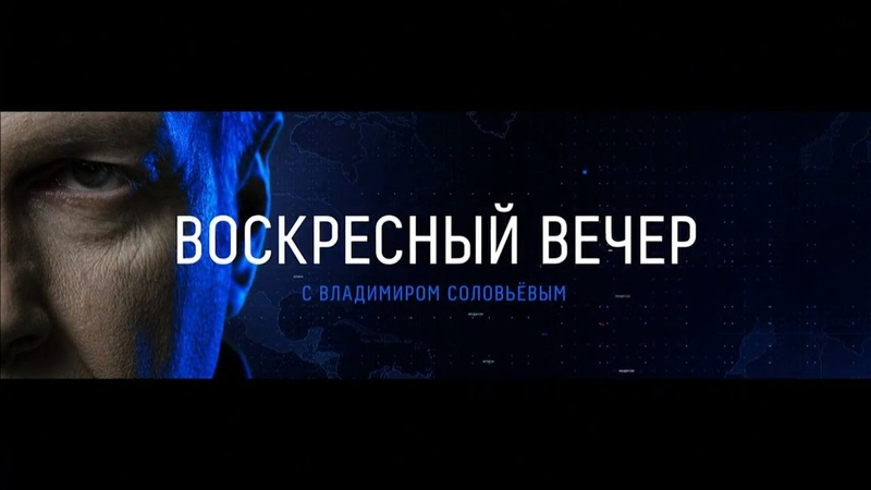 Воскресный вечер с Владимиром Соловьевым от 15.07.2018 (Полный выпуск)