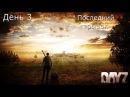 Большой Поход в Arma2 Mod DayZ День 3 Последний рывок