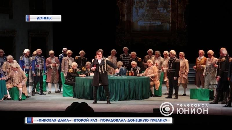 «Пиковая дама» второй раз порадовала донецкую публику. 10.12.2018, Панорама