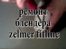 Ремонт блендера zelmer fitline 600 Вт