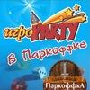 """Игротека в Трактире """"ПаркоФФка""""  / Чебоксары"""