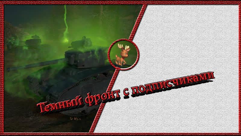Темный фронт - взводы с подписчикамиРозыгрыш на канале каждые 20 лайков розыгрыш