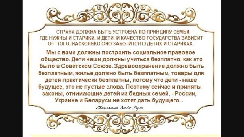 Программа Светланы Лады-Русь [2018, Возрождение Святой Руси]