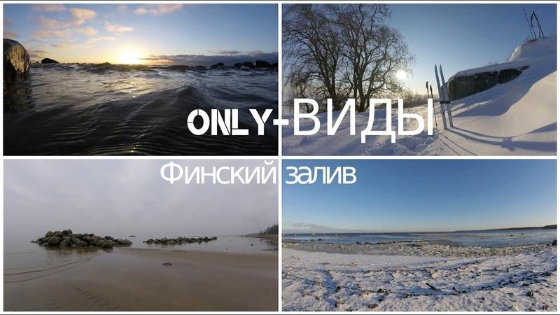 Финский залив - зима приходит