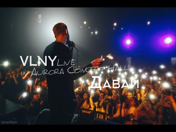 VLNY — Давай (Live in Aurora Concert Hall)
