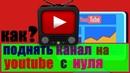 как поднять канал на ютубе с нуля/ как набрать подписчиков на youtube с нуля/как делать канал пример