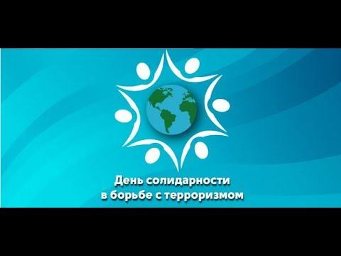 Дети голосуют за мир! 3 сентября - день солидарности в борьбе с терроризмом