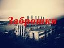 Блог 2 сезон 3 5 Заброшек
