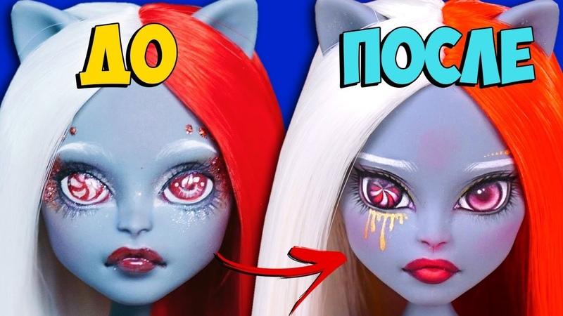 ШОК ИЗМЕНИЛА ООАК Зачем Обзор куклы на коне Merry GoRound Freak Du Chic Monster High