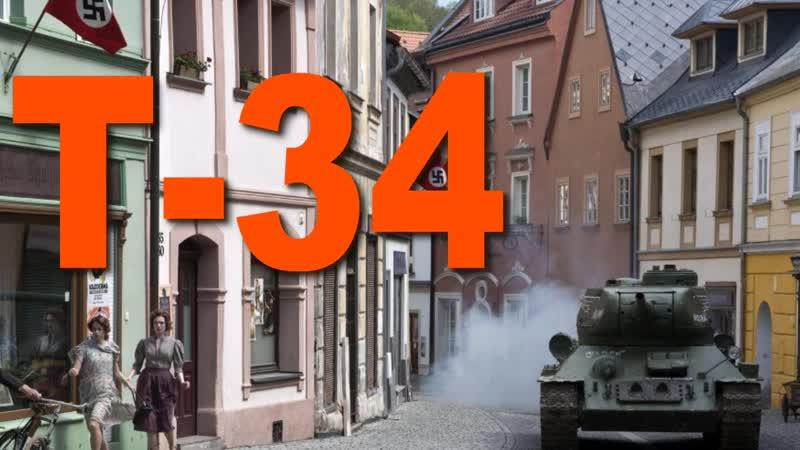Фильм Т-34 смотреть в хорошем качестве в онлайн кинотеатре
