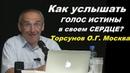 Как услышать ГОЛОС ИСТИНЫ в своем СЕРДЦЕ? Торсунов О.Г. Москва, 09.06.2013