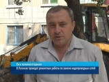 ГТРК ЛНР.В Луганске проходят ремонтные работы по замене водопроводных сетей. 23 августа 2017.