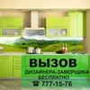 Мебель на заказ | Кухни | Шкафы-купе |Челябинск