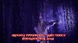 Aleksey Podgornov - Rain Dance (Instrumental 2019)