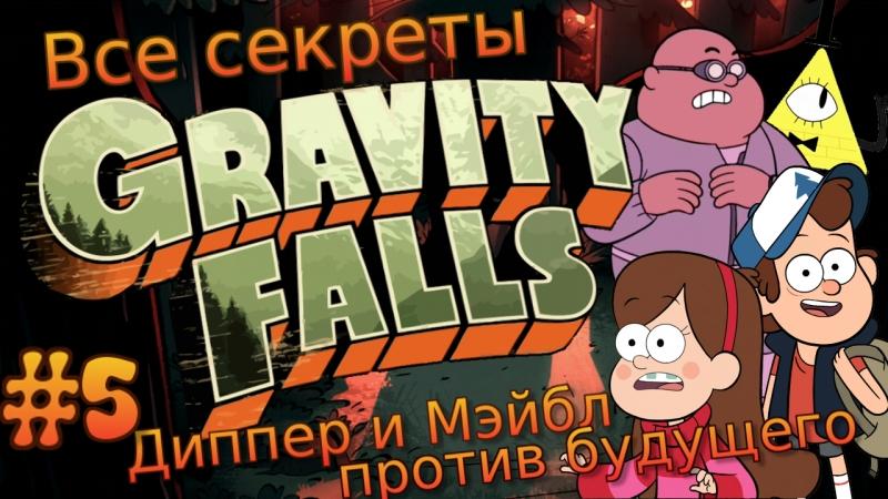 Gravity Falls - Диппер и Мэйбл против будущего [ВСЕ СЕКРЕТЫ]